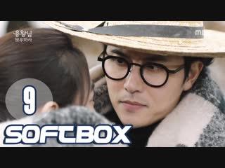 [Озвучка SOFTBOX] Защитить короля 09 серия