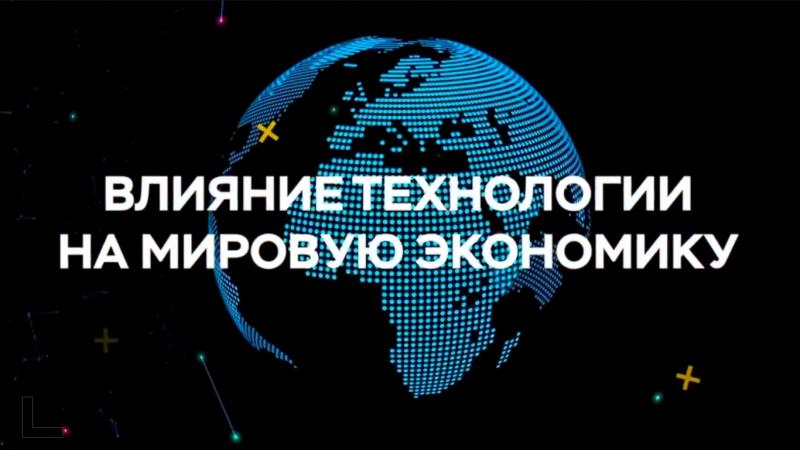 Конгресс БЛОКЧЕЙНРФ_2018