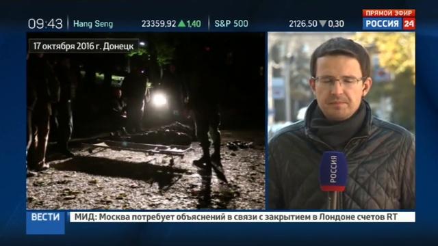 Новости на Россия 24 В убийстве Моторолы и покушении на Захарченко разглядели один почерк