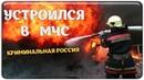 Устроился в МЧС(Namalsk RP 01)