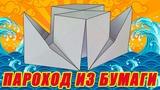 Как сделать пароход из бумаги. Пароход оригами. Кораблик из бумаги