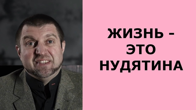 Розовых пони не существует. Жизнь - это нудятина — Дмитрий Потапенко