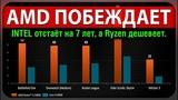 AMD побеждает, Intel отстал на 7 лет, а RYZEN подешевел!