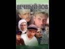 Вечный зов, 1-3 серии ( СССР 1976 год ) HD