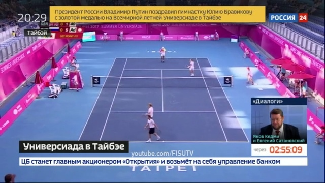 Новости на Россия 24 • Универсиада в Тайбэе: у сборной России - четвертое место