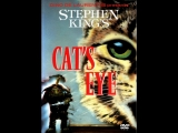 Кошачий глаз Cat's Eye, 1985 Володарский,1080