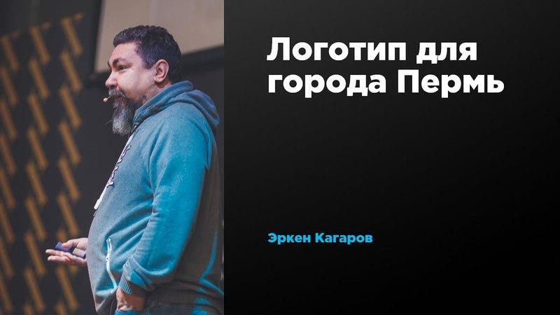Логотип для города Пермь | Эркен Кагаров | Prosmotr