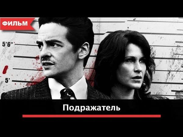 Подражатель 2013 🎬 Фильм Смотреть 🎞Онлайн. Триллер Криминал 📽 Enjoy Movies