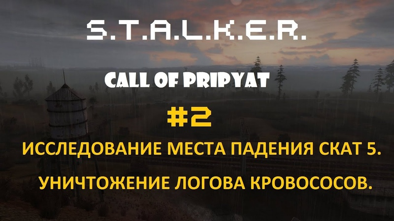 S.T.A.L.K.E.R. - Call of Pripyat. 2 Исследование Скат 5. Уничтожение логова кровососов.