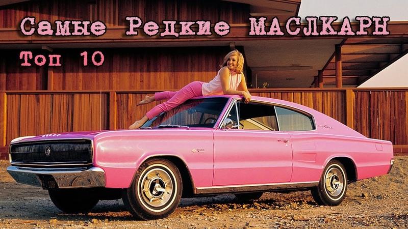 Американские МАСЛКАРЫ - Топ 10 Самых РЕДКИХ Масл Каров