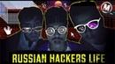 Russian Hackers Life | Русские хакеры покажут как стать хакером | Pilot 18