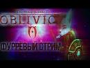 Фурри стримит обливион 2
