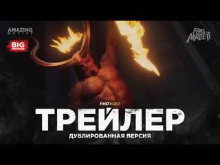 DUB | Трейлер №2: «Хеллбой» / «Hellboy», 2019