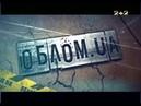 Облом UA Сезон - 2 Выпуск - 2