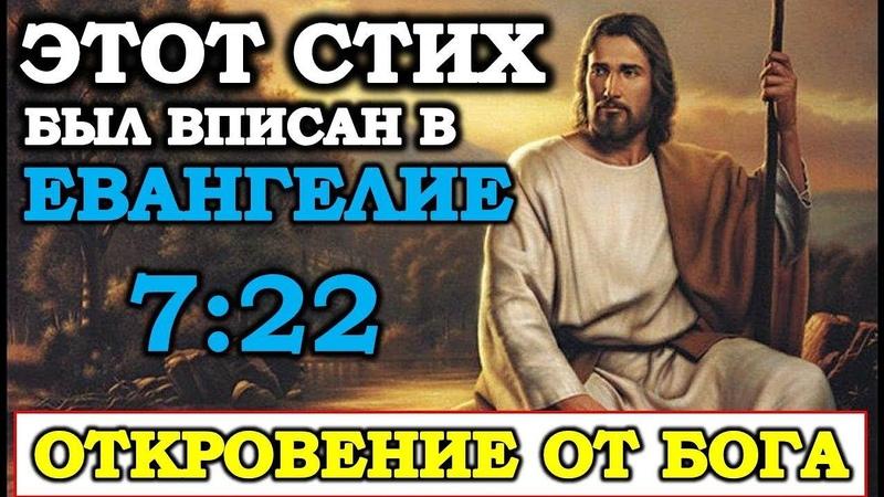 ИЙСУС не БОГ и не ГОСПОДЬ.... Матфей 7:22 | ИСКАЖЕННЫЕ ЗАКОНЫ БИБЛИИ