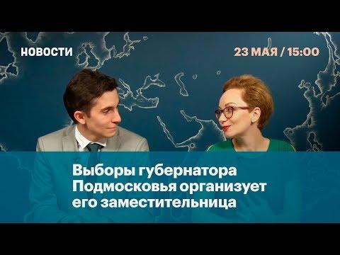 ♐Выборы губернатора Подмосковья организует его заместительница♐