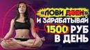 Лови Дзен и зарабатывай от 1500 рублей без вложений Обновления сайта Oskorp Club Как выводить кеш
