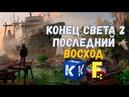 СТРИМ по STALKER КОНЕЦ СВЕТА 2 Последний восход (feat. Kybel`vile)