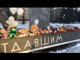 Акция памяти погибших в Кемерово