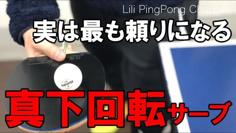 卓球動画 最も頼りになる真下回転サーブをマスター! Lili PingPong Channel tabletennis 65289