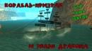 Корабль-призрак и зелье Дракона в GTA SAMP SEKTOR