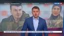 Новости на Россия 24 • Под Киевом совершено еще одно покушение на Осмаева и его жену