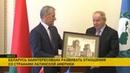 Беларусь и Латинская Америка готовы тесно сотрудничать