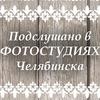 Подслушано в фотостудиях Челябинска