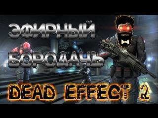 Dead Effect 2! Кооперативное прохождение! #ЭфирныйБородачЪ #DeadEffect2 #СТРИМ #stream