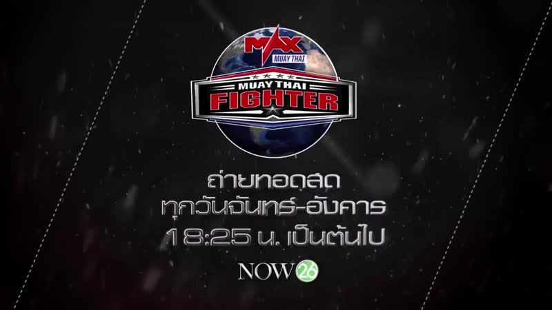 Max Muay Thai Fighter ( 18 ธันวาคม 2561 )