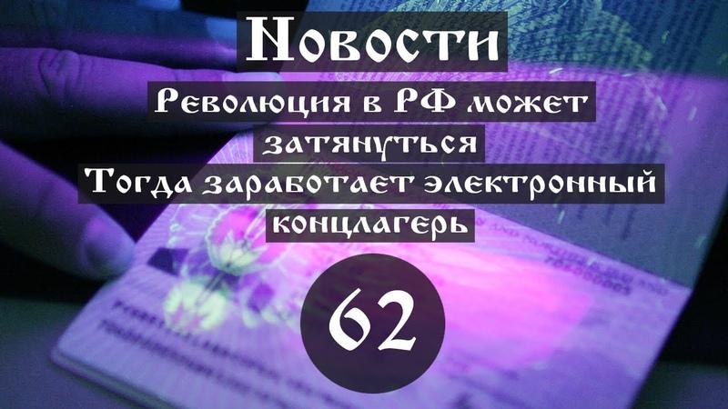 Новости. Революция в РФ может затянуться. Тогда заработает электронный концлагерь(Выпуск №62).