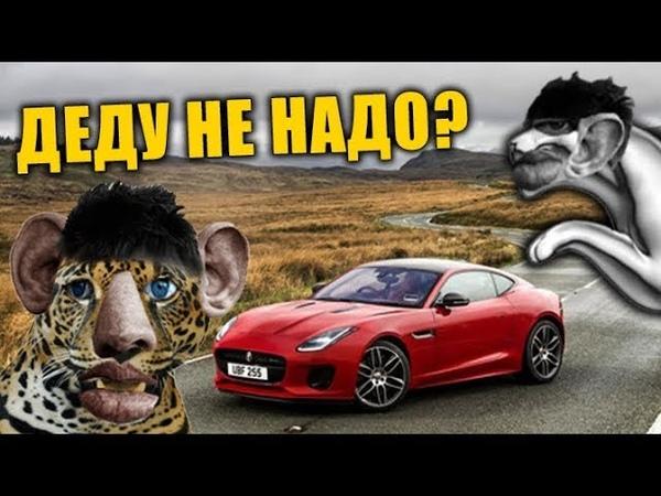 ВАЛАКАС ПОЯСНЯЕТ ЗА СВОЙ ЯГУАР ЗА 3.000.000р