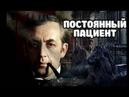 Артур Конан Дойль / Постоянный пациент / Записки о Шерлоке Холмсе аудиокнига /слушать онлайн