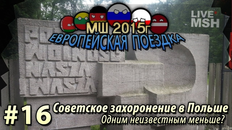 [LiveMSH] ЕП МШ 2015 №16 Польша. Одним неизвестным солдатом меньше?