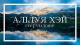 Аллилуйя Хэй - Христианская песня (Группа Ладони)