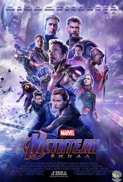 """Новый трейлер фильма """"Мстители: Финал"""": Железный Человек и Капитан Америка объединились против Таноса"""