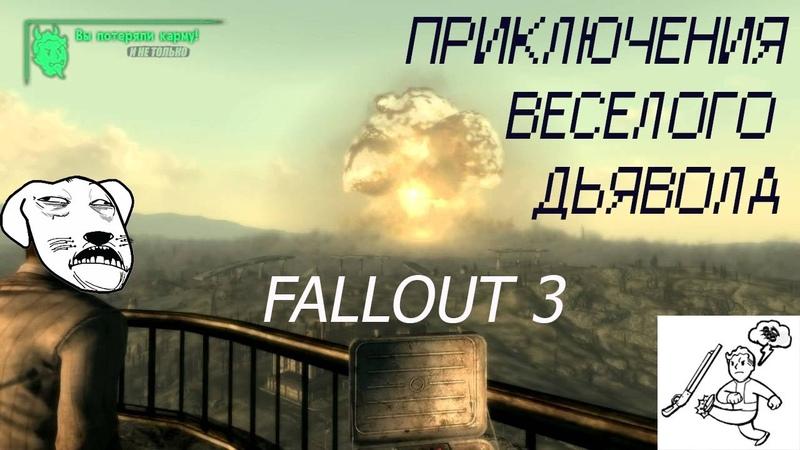 Fallout 3 Стебаю рейдеров и не только...