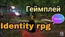 ☀️ IDENTITY RPG online,mmo,прохождение, Town Square - Преступление и наказание!