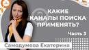 Екатерина Самодумова Часть 3 Какие каналы поиска применять при поиске идеального кандидата
