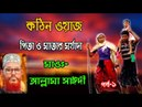 পিতা মাতার মর্যাদা Delwar Hossain Sayeedi waz Super hit Bangla Waz all 01