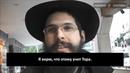 Гои это скоты они должны быть рабами иудеев Опрос в Израиле