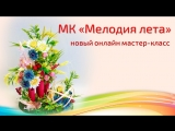 Промо МК Мелодия лета