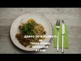 Куриное филе в соево-имбирном маринаде с рисовой лапшой, болгарским перцем и капустой