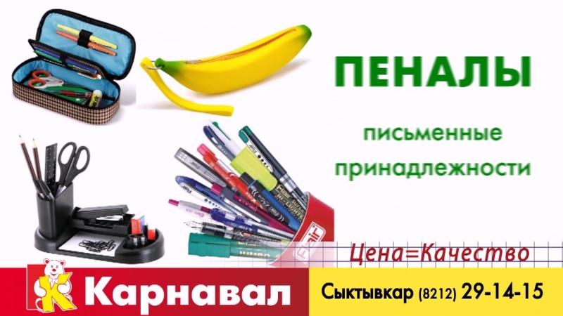 Карнавал Канцтовары Сыктывкар 2018