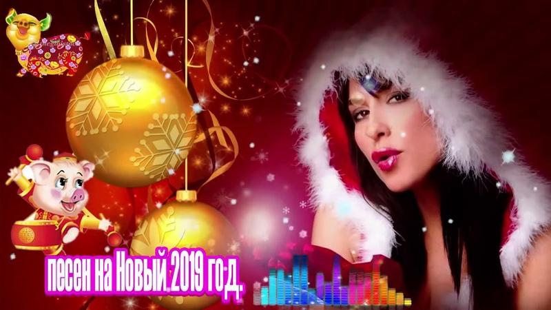 Вот это Большой сборник песен на Новый 2019 год 🎄 Новогодний праздничный концерт 2019!!Послушайте!
