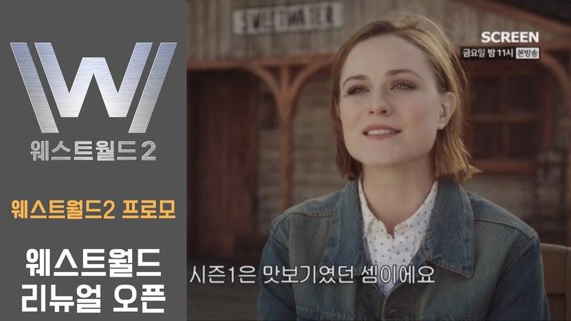 видео о создании второго сезона серила Мир Дикого Запада смотреть онлайн без регистрации