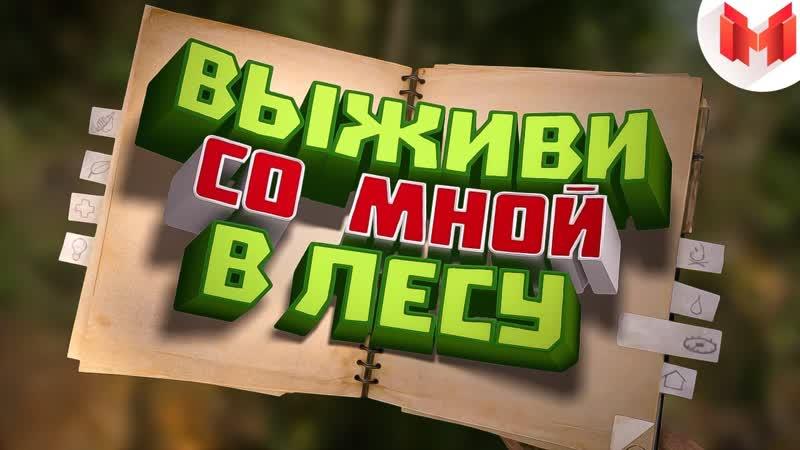 [Marmok] [Игродно] Выживи со мной в лесу (Новая рубрика)