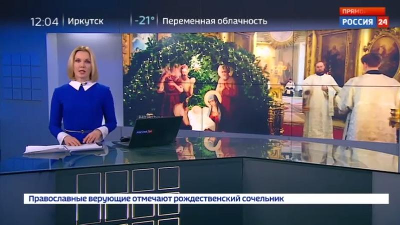 Новости на Россия 24 • Православные отмечают Рождественский Сочельник