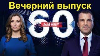 Украина 60 минут 17 08 2018 │Вечерний выпуск│
