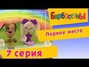 Барбоскины - 7 Серия. Первое место мультфильм